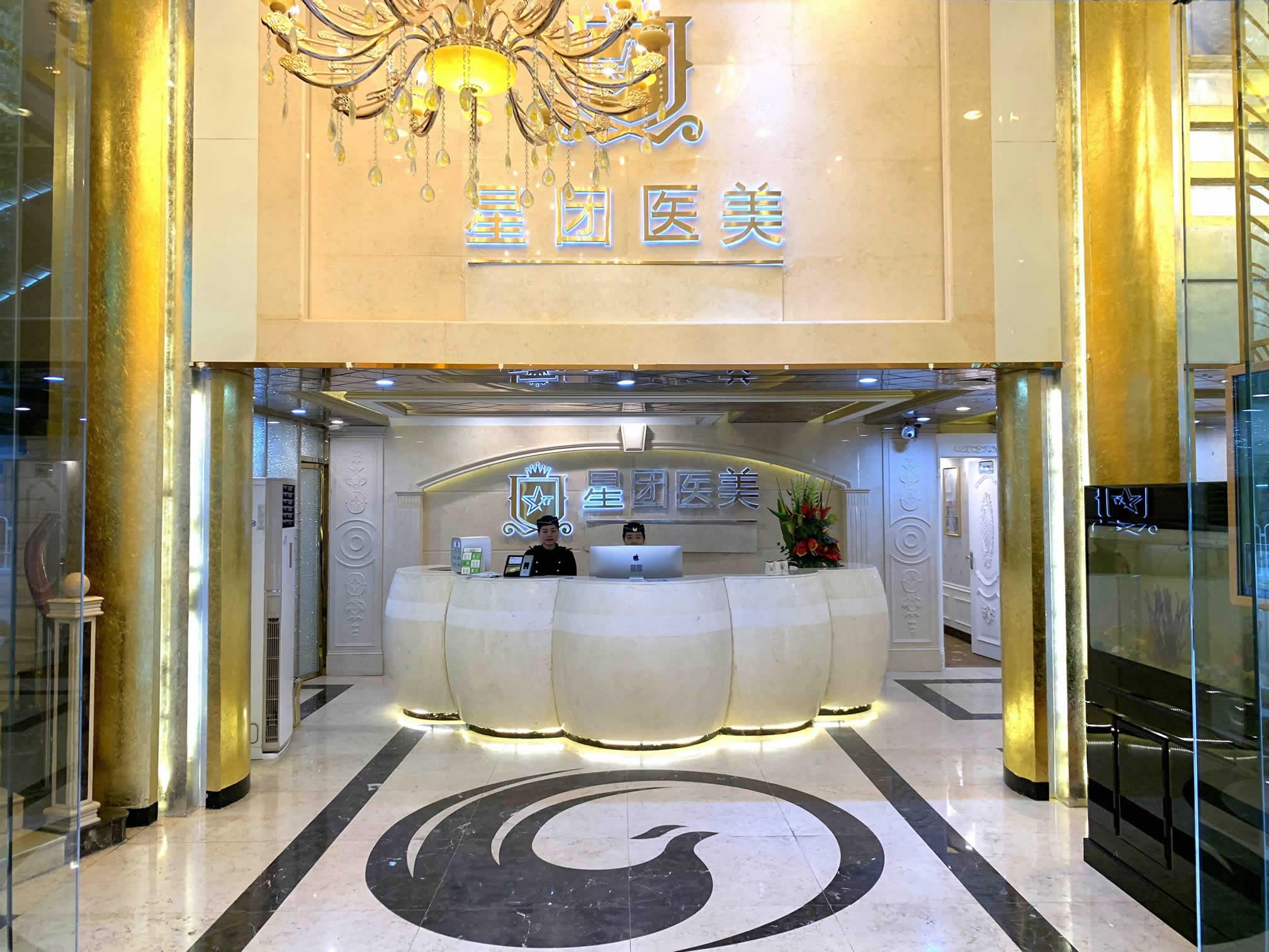 广州星团整形医院电话微信号如何在线预约?