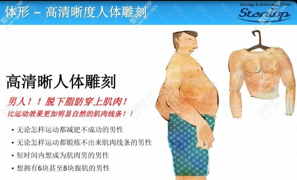 吸脂减肥是用物理的方法