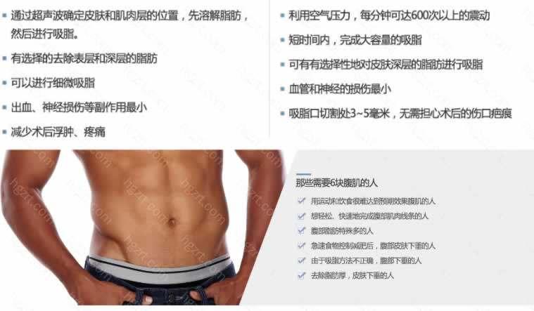 韩国试探他男科医院:六块腹肌整形术