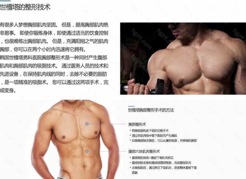 韩国试探他男科医院:胸肌整形术