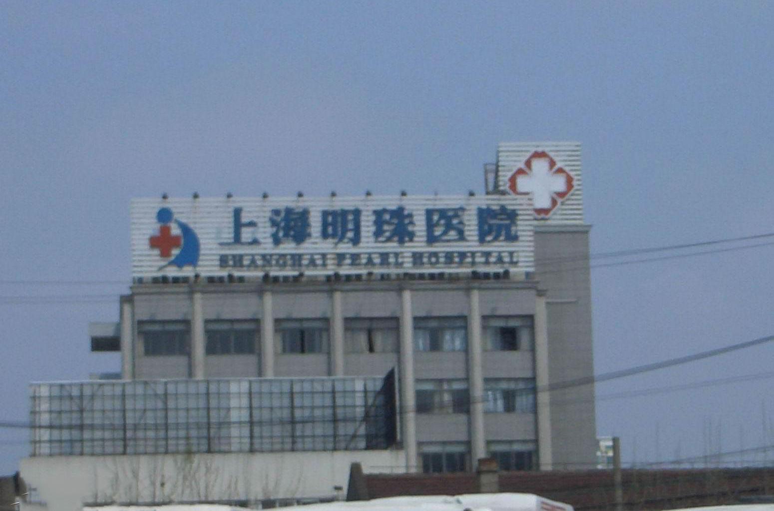 上海明珠整形医院电话微信号如何在线预约?