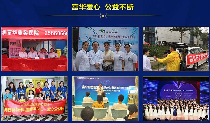 深圳富华整形医院电话微信号如何在线预约?