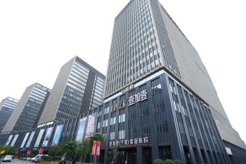 宁波一加一整形医院是公立医院吗