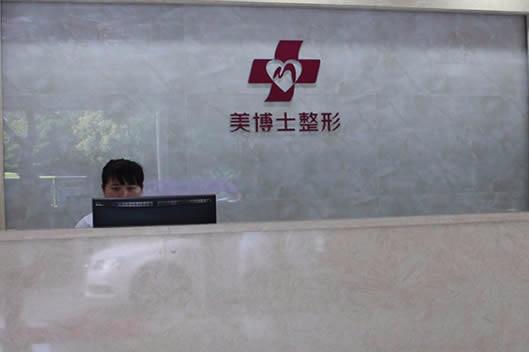 漳州美博士整形医院是公立医院吗?