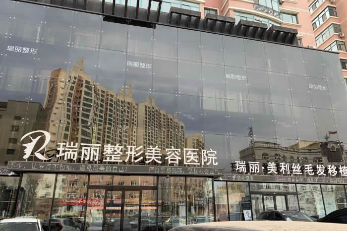 哈尔滨黑龙江瑞丽整形医院是公立医院吗