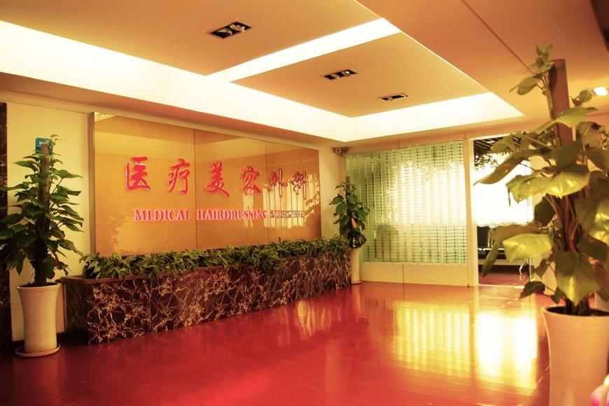西安西美【西京】整形外科医院是公立医院吗?