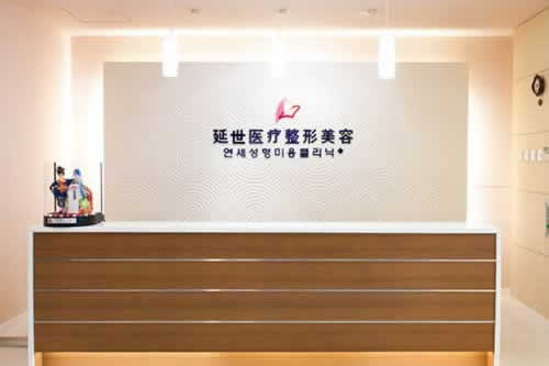 北京延世整形医院是公立医院吗?