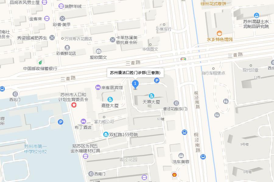 苏州康洁口腔门诊部怎么样地址哪条路?