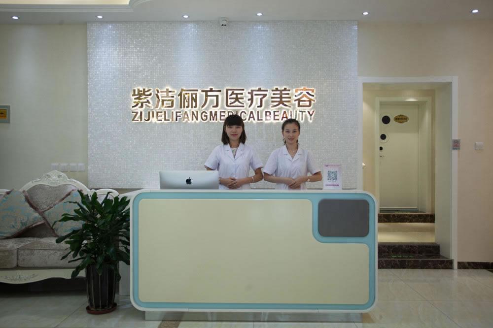 北京紫洁俪方整形医院是公立的吗