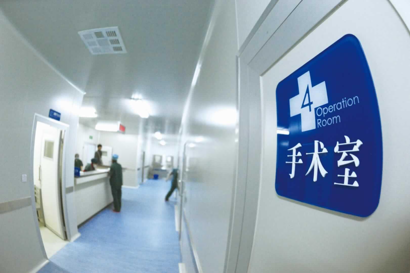 昆明吴氏嘉美医院是公立医院吗?
