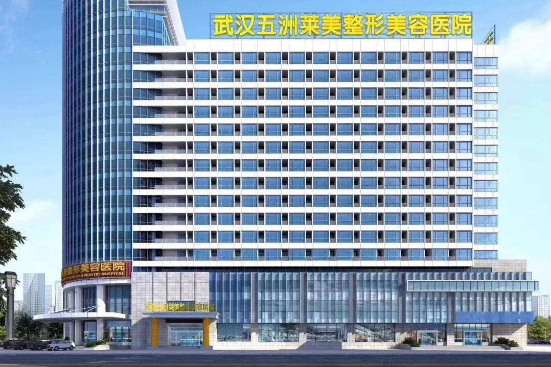不骗人的!武汉五洲莱美整形美容医院口碑如何?