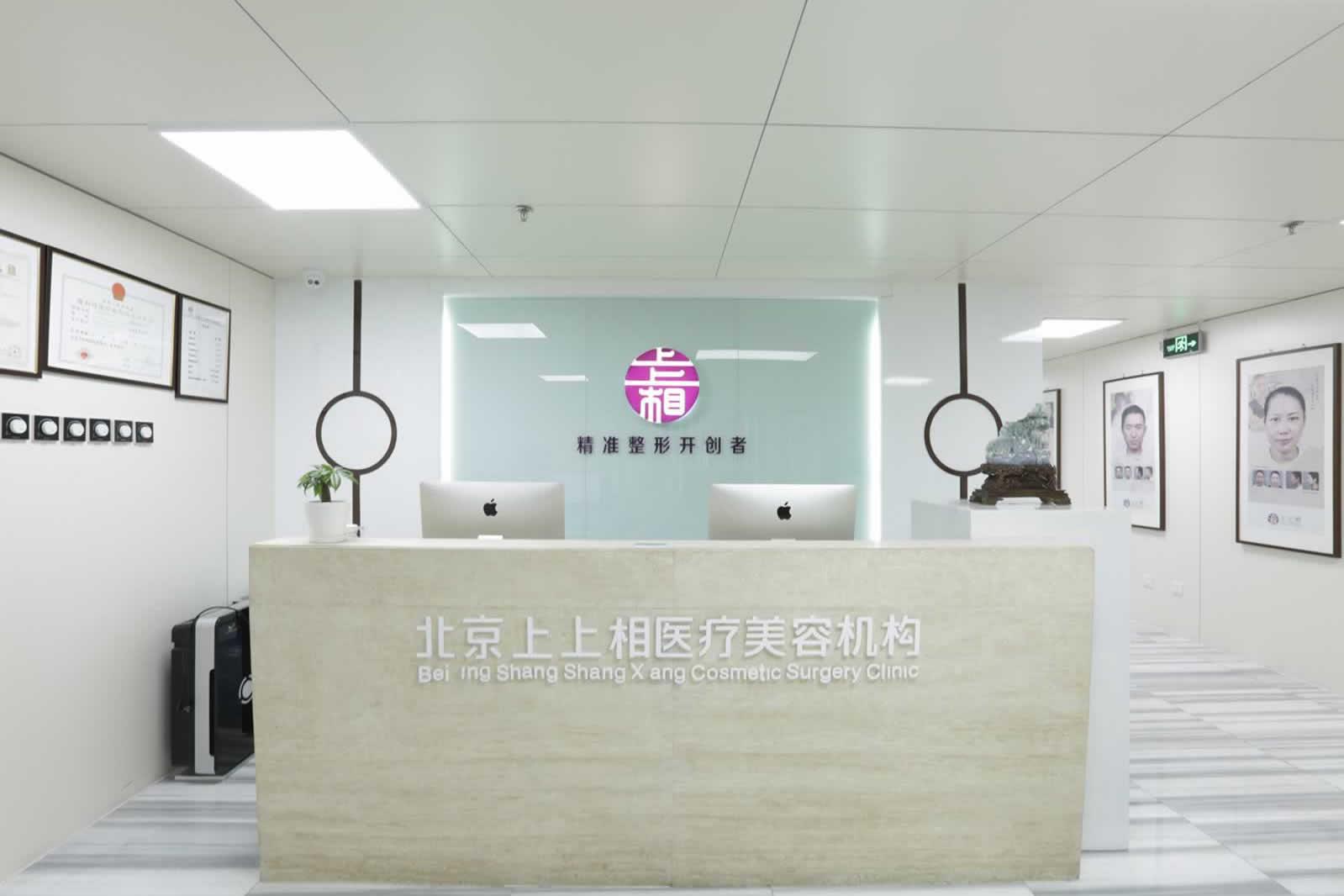北京上上相整形美容医院口碑如何?不是骗人的!