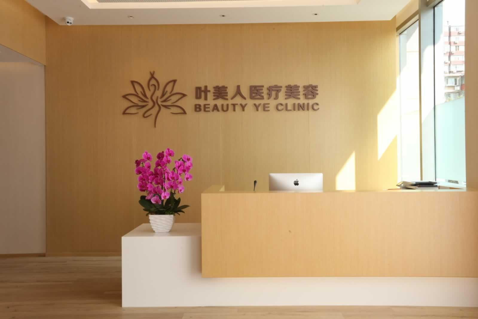 北京叶美人整形美容医院口碑如何?不是骗人的!