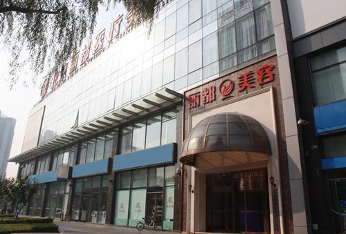 北京丽都医疗美容医院口碑如何?手术安全吗?