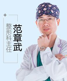 整形医生范章武怎么样?