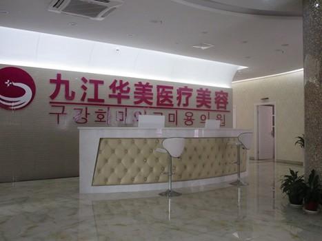 2019九江整形医院排名前十名出炉