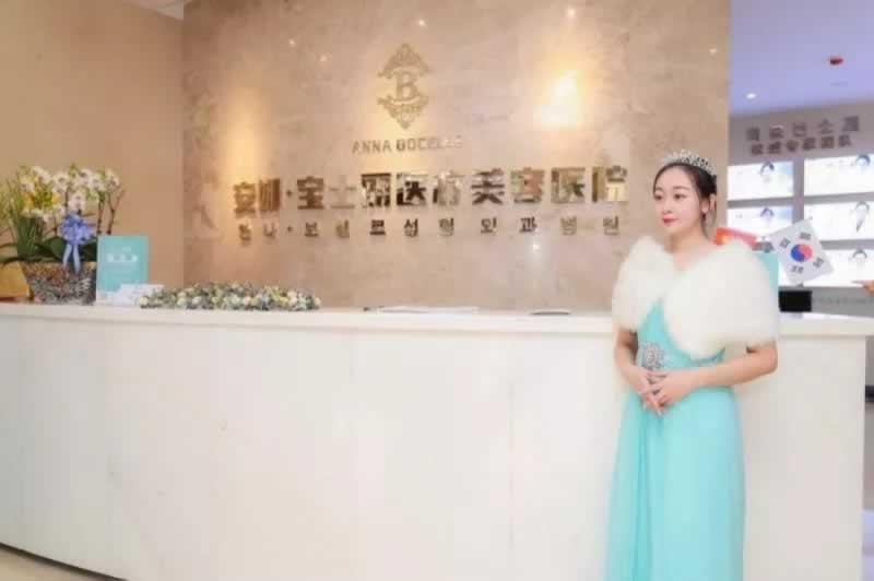 沈阳安娜宝士丽医疗美容医院怎么样靠谱吗?