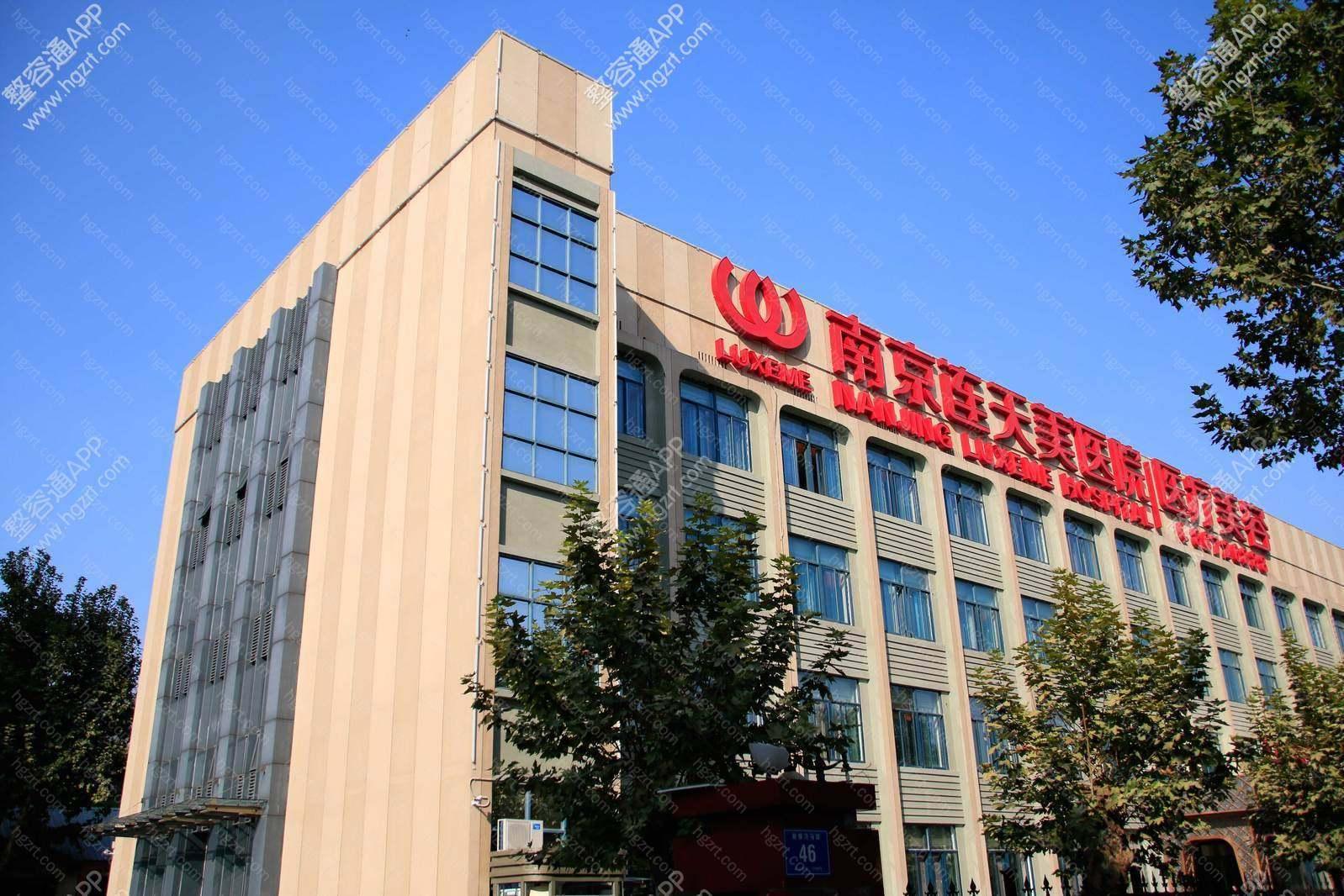 南京整形医院哪家好?