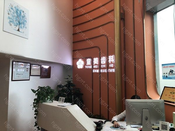 深圳童美口腔营业面有种植牙、牙齿矫正、镶牙、牙齿美白、牙齿修复、根管治疗、补牙、拔牙、洗牙、儿童牙科等等