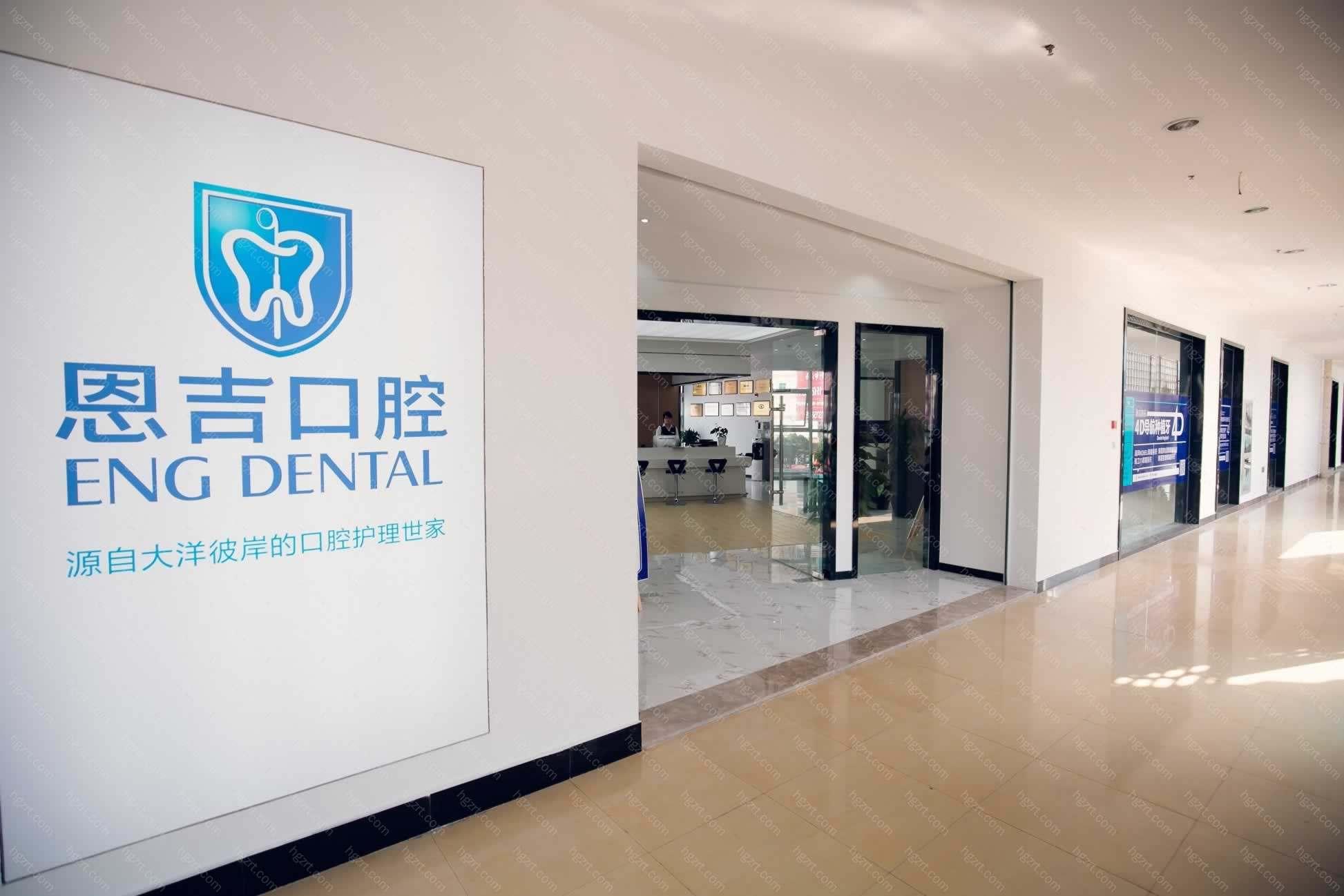 恩吉口腔环境优雅温馨、服务周到为每一位前来就医的顾客解决口腔难题