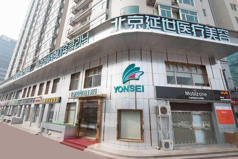 北京延世医院吸脂瘦背部怎么样?还有哪家比较好?