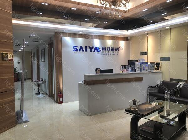 深圳赛亚齿科是由杨盛玉老先生于1991年创建