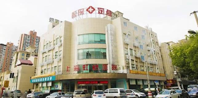 上海虹桥医院口腔科靠谱吗?