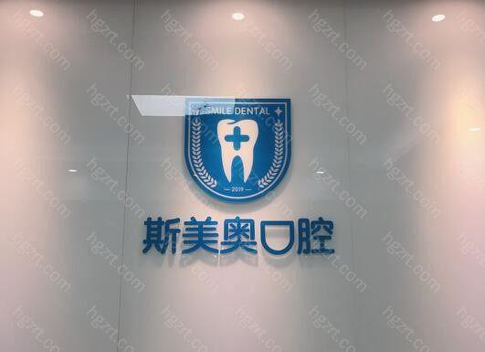 深圳斯美奥口腔环境舒适、温馨、整齐、干净