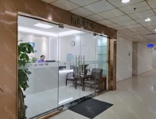 深圳斯美奥口腔诊所面积大约500平方米