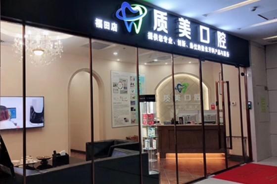 深圳质美口腔诊所正规吗?