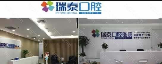 【北京瑞泰口腔】在2012年正式成立于北京