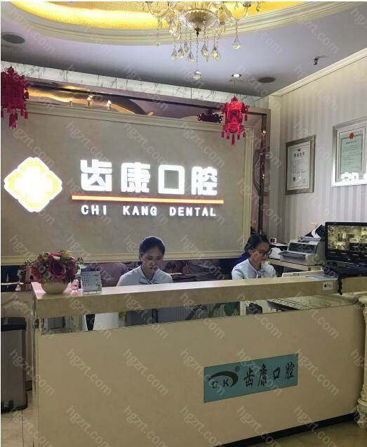 北京齿康口腔医院