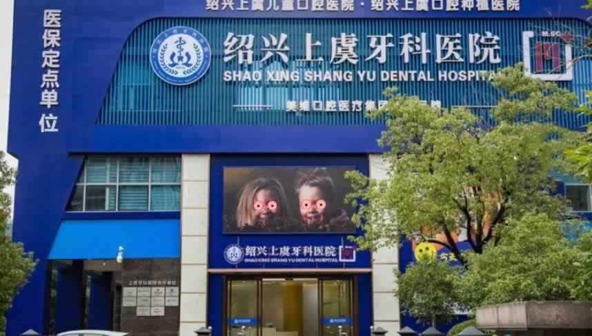 浙江绍兴上虞牙科医院好吗?口碑怎么样?