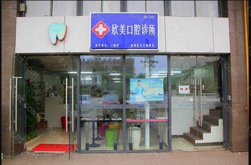 白山市欣美口腔诊所是一家经上级部门批准