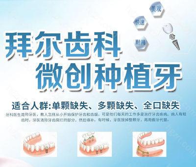 东莞虎门拜尔口腔门诊部特色之 -- 微创微痛生物种植牙,天然利用独有的环形取骨钻,慢速转动,有效保留自体骨,依靠自身牙骨进行天然修复,对牙齿进行有效保护,超越真牙。