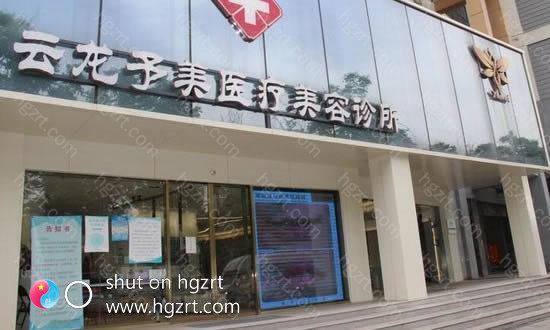 徐州云龙予美医疗美容诊所怎么样?徐州云龙予美医疗美容诊所是由卫生部门正式批准的医疗美容机构,成立于2017年,是世界抗衰老组织指定操作机构。