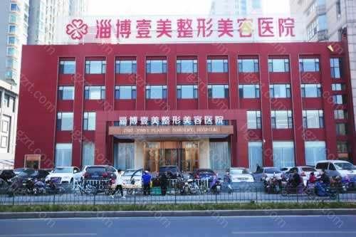 2009年是淄博壹美整形美容医院第一次绽放在淄博的日子,到今年已经有十年的发展历程。从熟悉的华光路老院升级搬迁至如今的柳泉路新院,雄踞繁华地段,经过了十一年的历练。