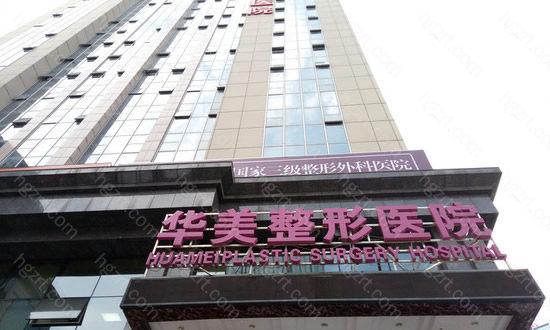 武汉华美整形外科医院怎么样?作为华美集团在华中地区的旗舰胜地,武汉华美整形外科医院高雅奢华,温馨舒适,技术文明于海内外。