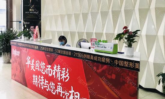 2014,华中医美职业发生了一件大事--整形美容连锁组织武汉华美整形医院落户江城,其豪华设备,百位院长级团队,16项医疗安全规范演示,层流手术室……马上引起轰动。