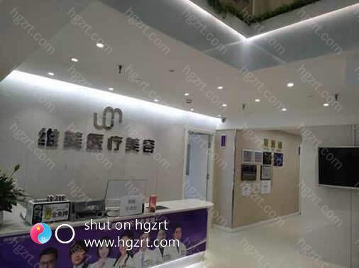 洛阳维美医疗美容是河南省卫生部门批准成立的一家正规靠谱的整形机构,开设的项目都是比较全面的美容医疗类,如皮肤美容,微创美容,整形外科等。