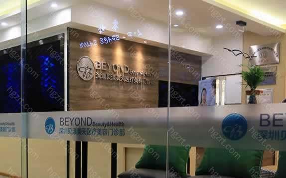 深圳贝漾美天医疗美容门诊部一直将顾客放在首位的理念,手术前进行面对面的沟通,满足广大求美者的的需求,实惠的价位,享受舒心的服务,轻松享受蜕变的过程。