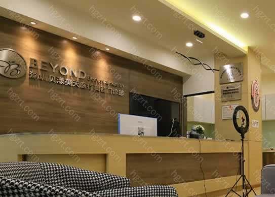 深圳贝漾美天医疗美容门诊部内部环境干净舒适,简洁大方,安心舒适。为求美者提供不一样的环境、体验不一样的服务。