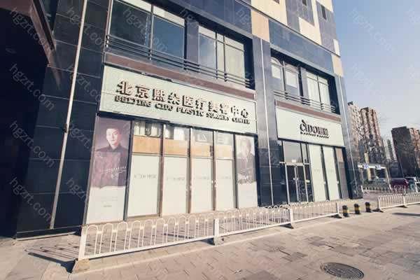 北京熙朵植发致力于专业,专注,专项的品牌经营理念,打造高品质的植发,是一家专门定制医学,植发、联合头皮治疗的毛发移植正规机构。