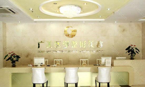 始创于1979年的广州广美整形,是南方医科大学临床实习基地,现已经成为消费者心中安全、诚信、时尚和技术可靠的整形机构之一。