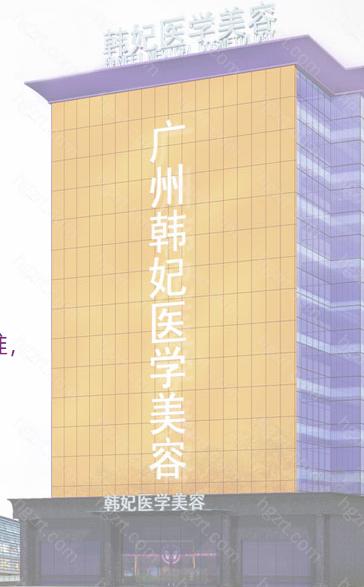 在这里推荐广州韩妃医学美容医院
