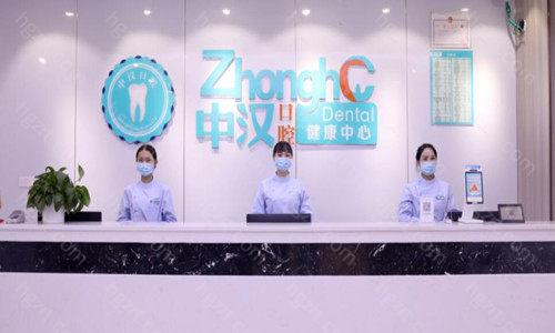 宜昌中汉口腔是以高端口腔机构定位的