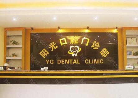 位于漠江路410号城市华庭A6号的阳江阳光口腔是一对夫妻开的口腔门诊