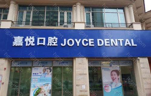 是无数不多的可以独立开展种植牙和牙齿矫正的机构