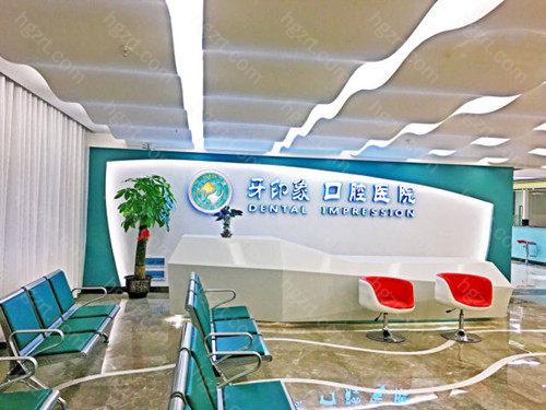 牙印象口腔隶属于广西恒美医疗科技有限公司