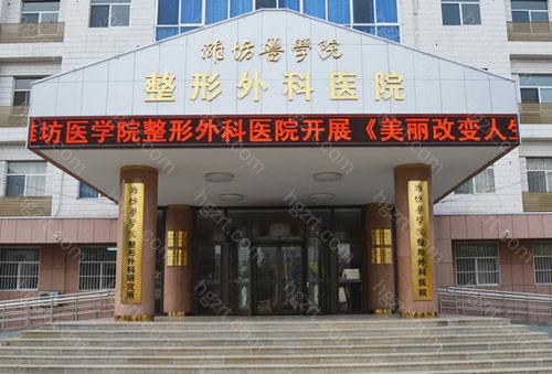 2、潍坊华美创和整形医院是经过卫生部门审批成立的正规整形美容机构